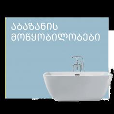 აბაზანის მოწყობილობები